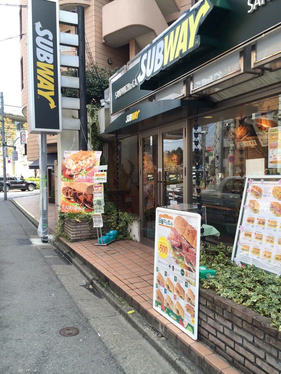SUBWAY 千駄ヶ谷